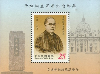 [The 100th Anniversary of the Birth of Yu Pin, Religious Leader, 1901-1978, Typ ]