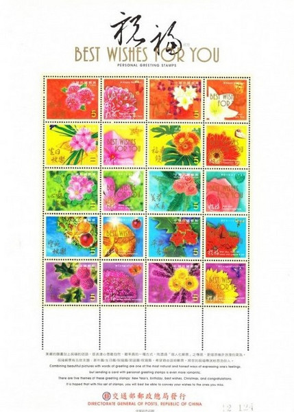 [Greetings Stamps, Typ ]