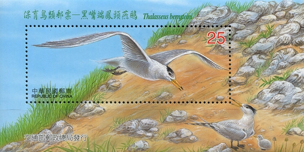 [Endangered Species - Chinese Crested Tern, Typ ]