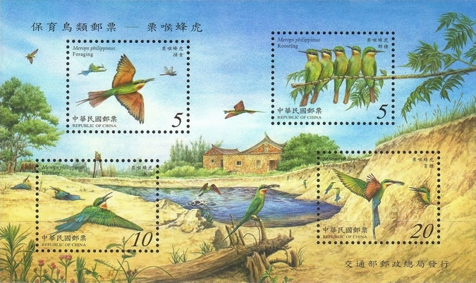 [Endangered Species - Blue-tailed Bee-eaters, Typ ]