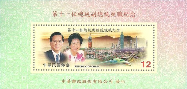 [Inauguration of President Chen Shui-bian and Vice President Ms. Hsui-lien Annette Lu, Typ ]