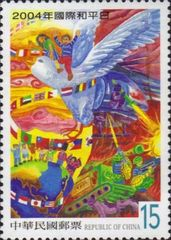[International Day of Peace - Winning Design in Lions Club International Peace Poster Competition, Typ ]