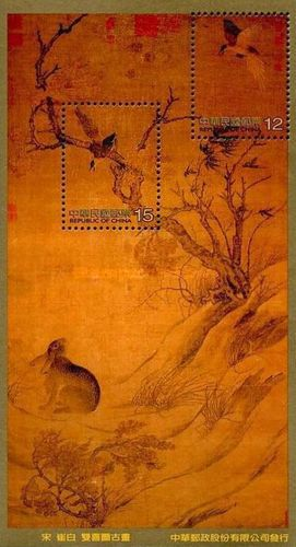 [Calligraphy and Paintings from the Sung Dynasty, Typ ]