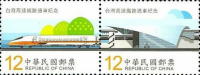 [Inauguration of Taiwan High Speed Rail, Typ ]