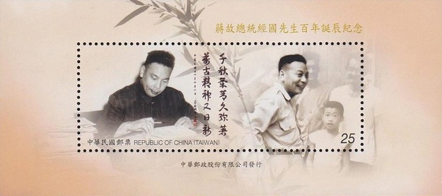[The 100th Anniversary of the Birth of Late President Chiang Ching-kuo, 1910-1988, Typ ]