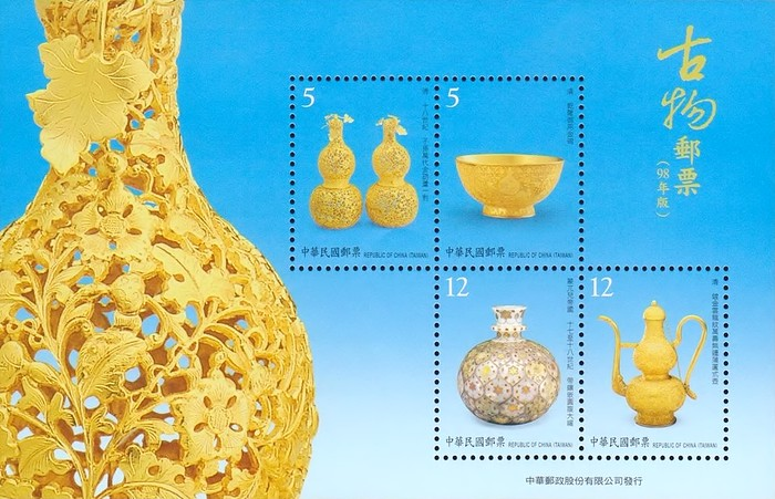 [Art Treasures from the National Palace Museum Collection - Taipei, Typ ]