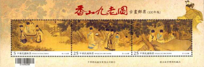 [Ancient Chinese Paintings - Nine Elders of Mt Hsiang, Typ ]