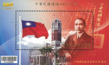 [The 100th Anniversary of the Founding of the Republic of China, Typ ]