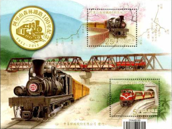 [The 100th Anniversary of the Alishan Forest Railway, Typ ]