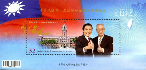 [Inauguration of Ma Ying-jeou & Wu Den-yih as President and Vice President, Typ ]