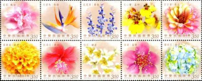[Greeting Stamps - The Language of Flowers, Typ ]