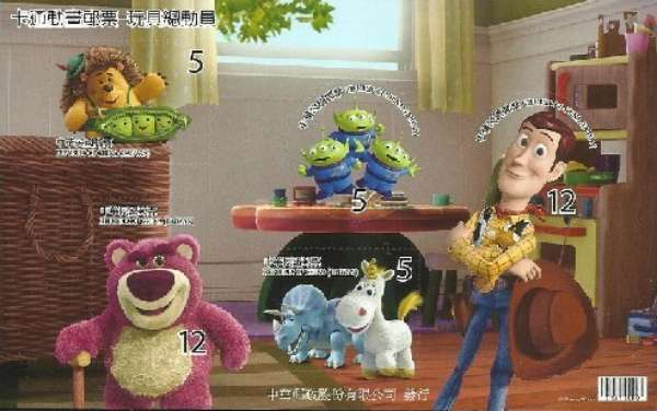 [Toy Story - Self Adhesive Stamps, Typ ]