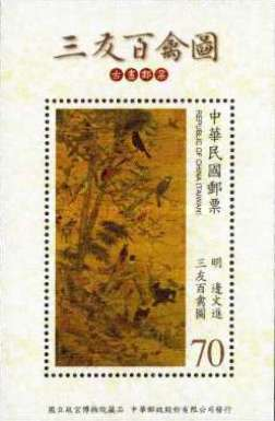 [Ancient Chinese Paintings - Three Friends and a Hundred Birds, Typ ]
