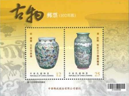 [Ancient Chinese Art Treasures, Typ ]