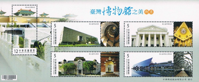 [Museums of Taiwan, Typ ]