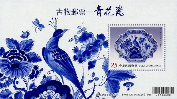 [Ancient Chinese Art Treasures – Blue and White Porcelain, Typ ]