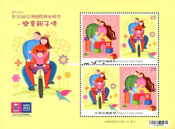 [Family Comes First - The 30th Asian International Stamp Exhibition - Taipei, Taiwan, Typ ]