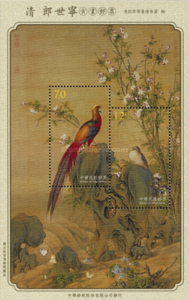 [Ancient Chinese Paintings - Qing Dynasty, Typ ]