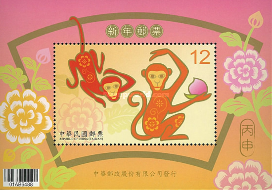 [Chinese New Year 2016 - Year of the Monkey, Typ ]