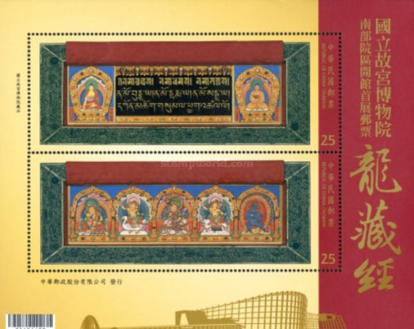 [National Palace Museum Southern Branch Opening, Typ ]