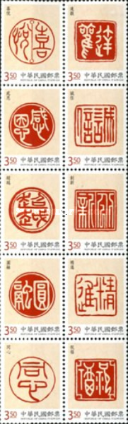 [Personal Greeting Stamps ─ The Midas Touch, Typ ]