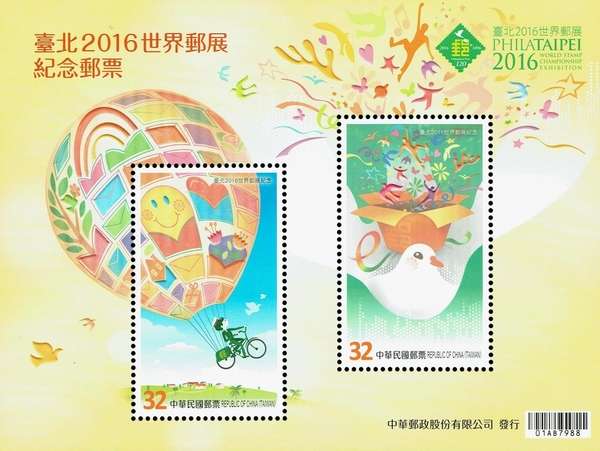 [World Stamp Championship Exhibition PHILATAIPEI 2016 - Taipei, Taiwan, Typ ]