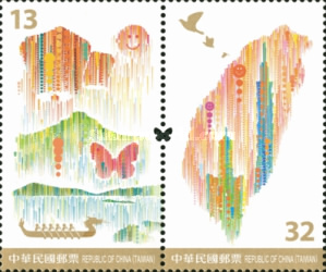 [World Stamp Championship Exhibition PHILATAIPEI 2016 - Taipei, Taiwan - Taiwan the Treasure Island, Typ ]