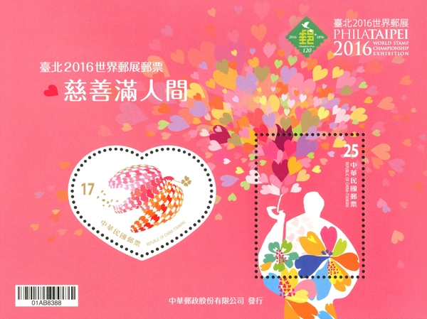 [World Stamp Championship Exhibition PHILATAIPEI 2016 - Taipei, Taiwan - Charity Around Taiwan, Typ ]