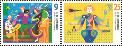 [World Stamp Championship Exhibition PHILATAIPEI 2016 - Taipei, Taiwan - A New Vision through Design, Typ ]