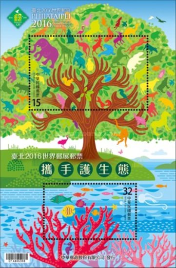 [World Stamp Championship Exhibition PHILATAIPEI 2016 - Taipei, Taiwan - Joining Hands to Protect the Environment, Typ ]