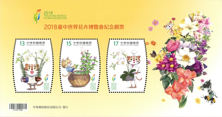 [Flowers - Taichung World Flora Exposition, Typ ]