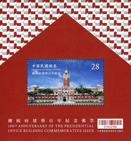 [The 130th Anniversary of the Presidential Office Building, Typ ]