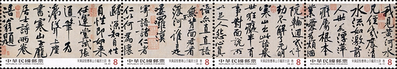 [Calligraphy - Poetry of Hanshan and Recluse Pang by Huang Ting-chien, 1045-1105, type ]