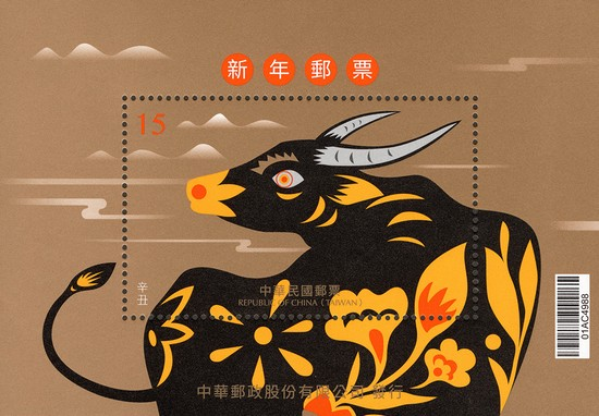 [Chinese New Year 2021 - Towards the Year of the Ox, type ]