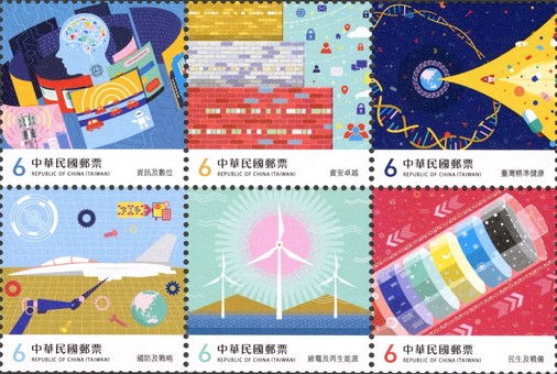 [Core Industries of Taiwan, type ]