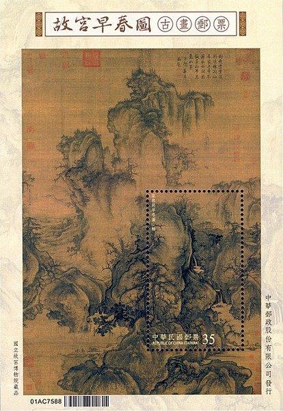 """[Chinese Painting """"Early Spring"""" from the National Palace Museum, type ]"""