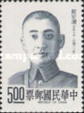 [Famous Chinese - Martyrs of War against Japan, Typ AAE]