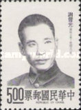 [Famous Chinese - Martyrs of War against Japan, Typ AAF]