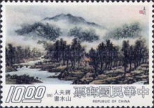 [Madame Chiang Kai-shek's Landscape Paintings, Typ ACO]