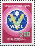 [The 10th World Anti-Communist League Conference, Typ ACP]