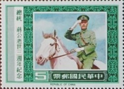 [The 3rd Anniversary of the Death of President Chiang Kai-shek, 1887-1975, Typ AEA]
