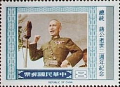 [The 3rd Anniversary of the Death of President Chiang Kai-shek, 1887-1975, Typ AEB]