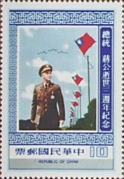 [The 3rd Anniversary of the Death of President Chiang Kai-shek, 1887-1975, Typ AEC]
