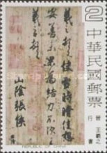 [Chinese Calligraphy, type AEE]
