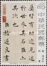 [Chinese Calligraphy, Typ AEF]