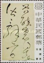 [Chinese Calligraphy, Typ AEH]