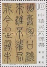 [Chinese Calligraphy, type AEI]