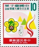 [Taiwanese Boy Scouts' 5th Jamboree, Typ AEX1]