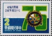 [The 75th Anniversary of Rotary International, type AGT]