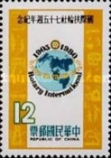 [The 75th Anniversary of Rotary International, type AGU]